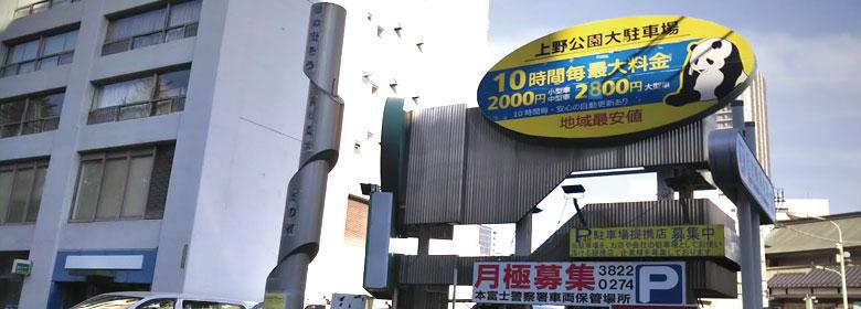 上野公園大駐車場!料金・混雑状況・台数は?予約できる?