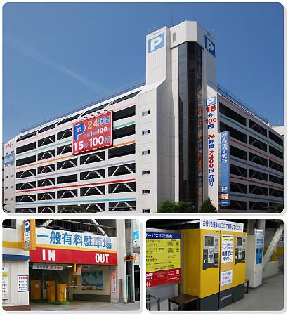 【名駅】名古屋オータケパーキング!料金・提携割引はいくら?