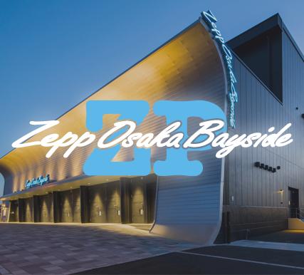 Zepp大阪ベイサイドのアクセス&周辺の安い駐車場・ホテルは?