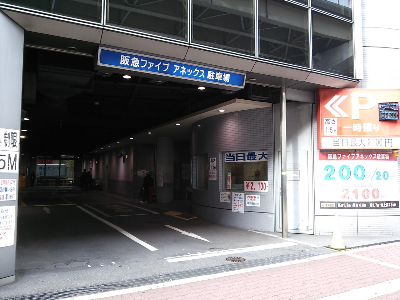 阪急ファイブアネックスの駐車場!料金や予約方法は?