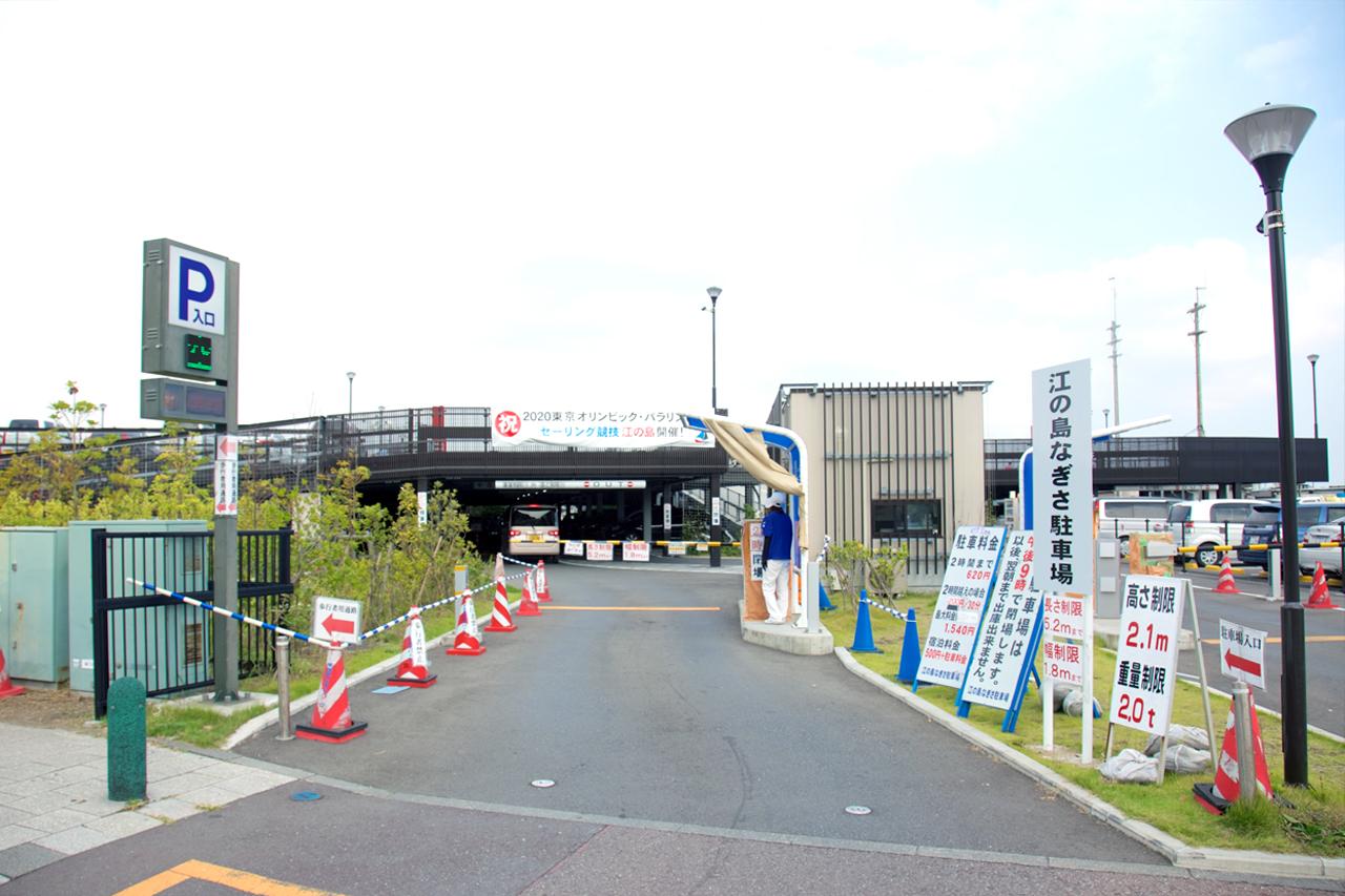 【P7】江ノ島なぎさ駐車場!予約や混雑状況・車中泊の料金は?