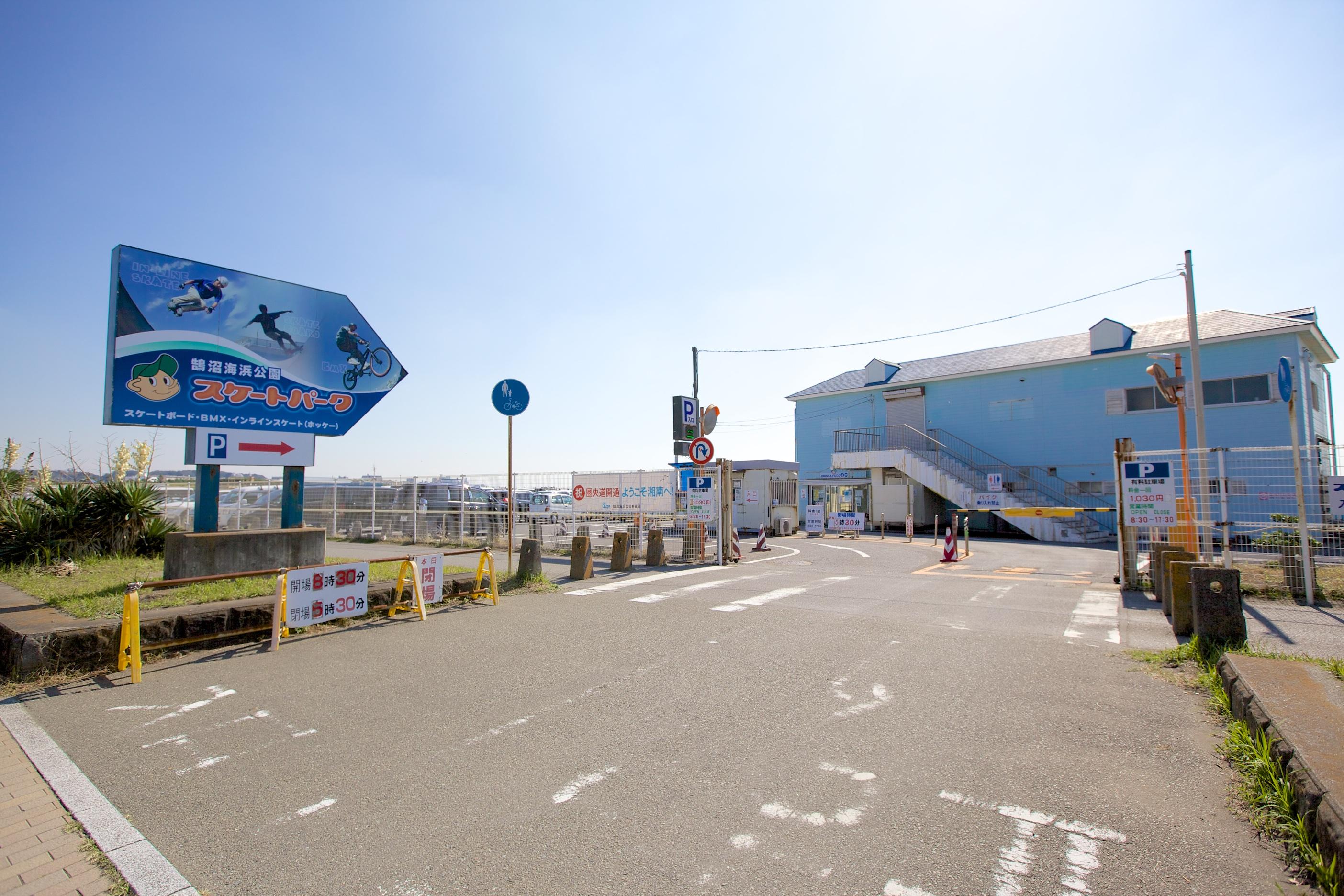 【P1】鵠沼海浜公園駐車場!混雑状況や料金は?