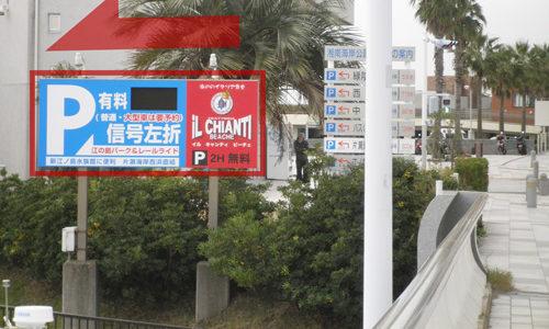江ノ電駐車センターの混雑状況やイルキャンティビーチェの割引は?