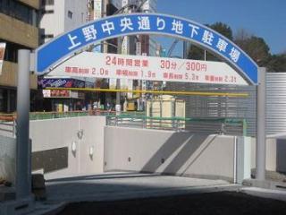 上野中央通り地下駐車場!料金や混雑は?マルイの割引はある?