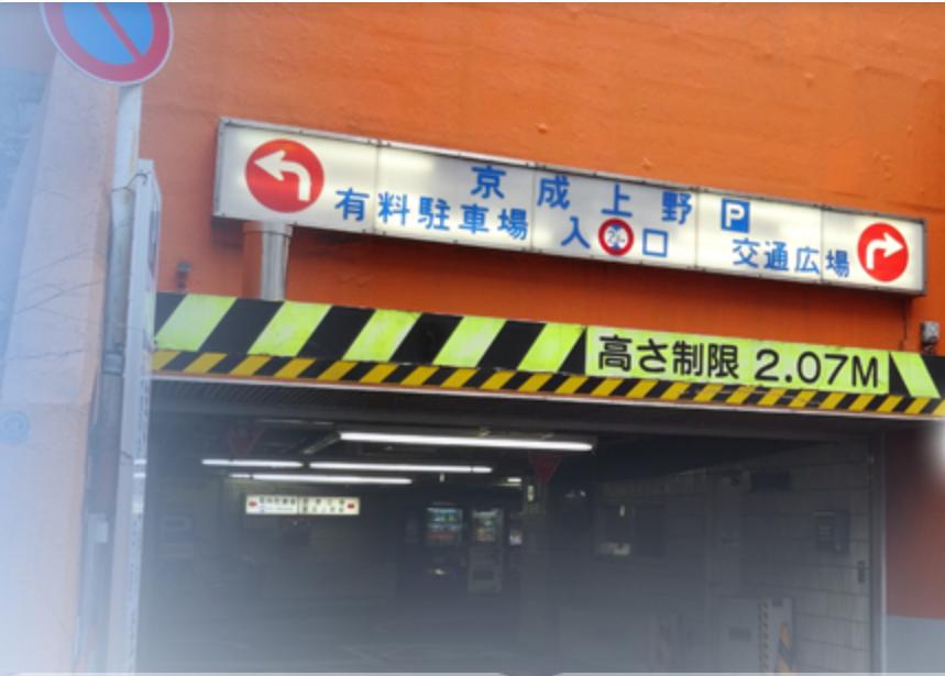 京成上野駅駐車場!料金や混雑状況は?障害者割引はある?
