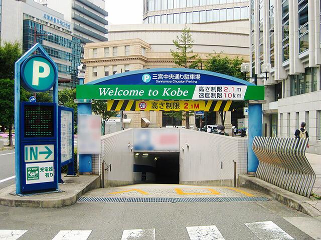 【神戸】三宮中央通り駐車場!料金や無料割引は?