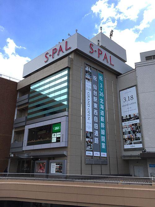 エスパル(S-PAL)仙台の駐車場!料金や提携先の無料割引は?